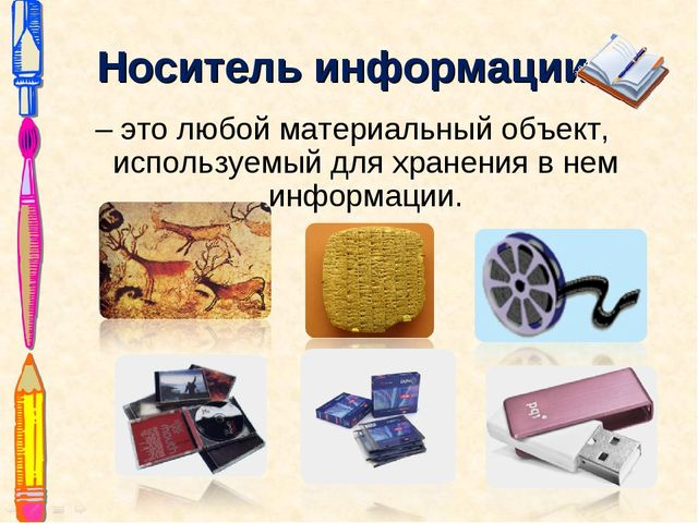 Носитель информации – это любой материальный объект, используемый для хранени...