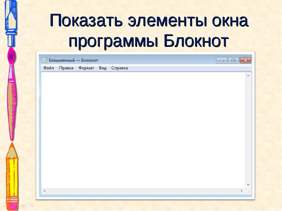 Показать элементы окна программы Блокнот