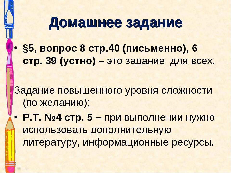 Домашнее задание §5, вопрос 8 стр.40 (письменно), 6 стр. 39 (устно) – это зад...