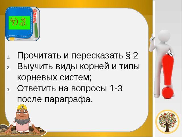 Прочитать и пересказать § 2 Выучить виды корней и типы корневых систем; Ответ...