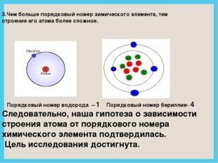 3.Чем больше порядковый номер химического элемента, тем строение его атома бо