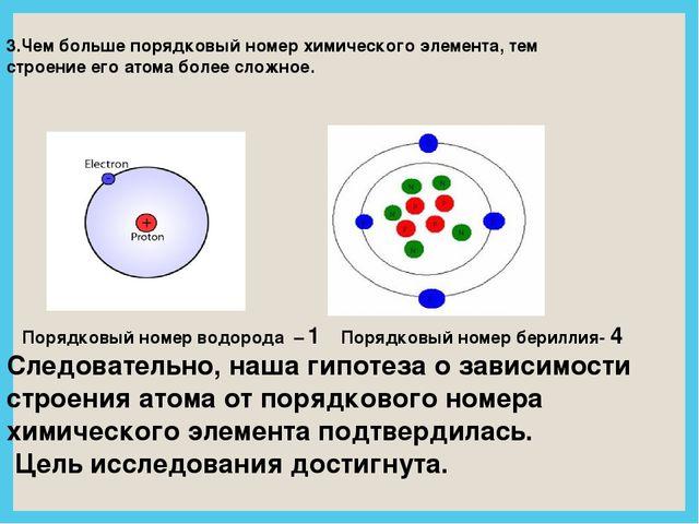 3.Чем больше порядковый номер химического элемента, тем строение его атома бо...