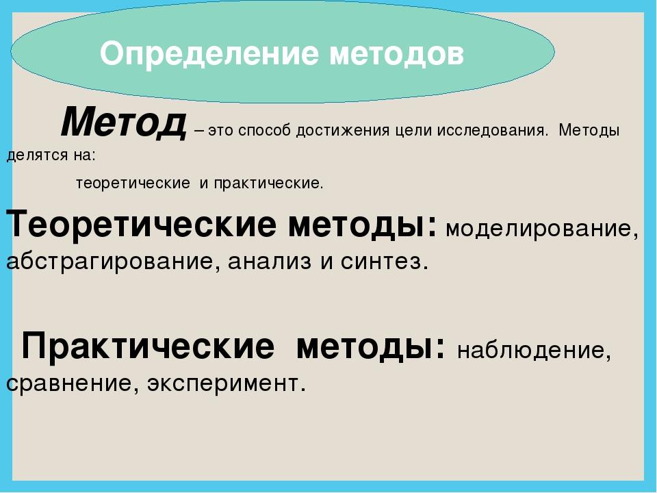 Метод– это способ достижения цели исследования. Методы делятся на: теорет...