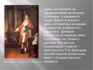 Левицкий Л.Г. Портрет П.А. Демидова. Здесь на портрете за традиционными антич