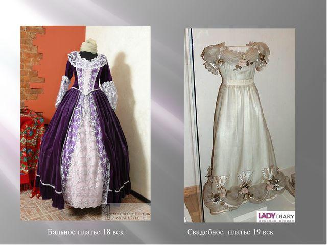 Бальное платье 18 век Свадебное платье 19 век