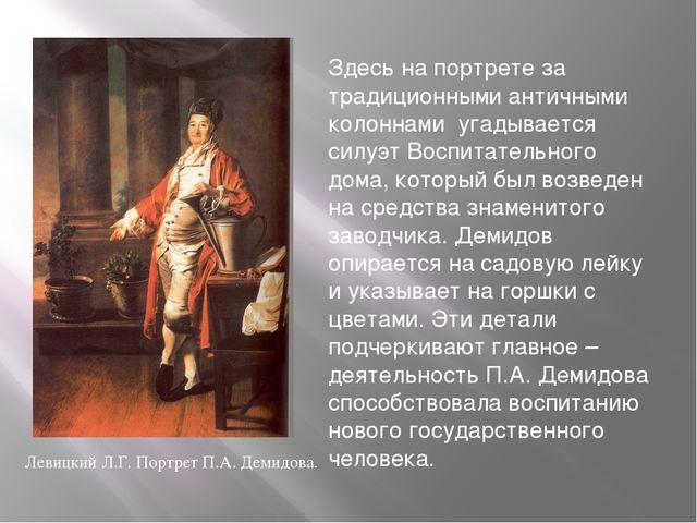 Левицкий Л.Г. Портрет П.А. Демидова. Здесь на портрете за традиционными антич...
