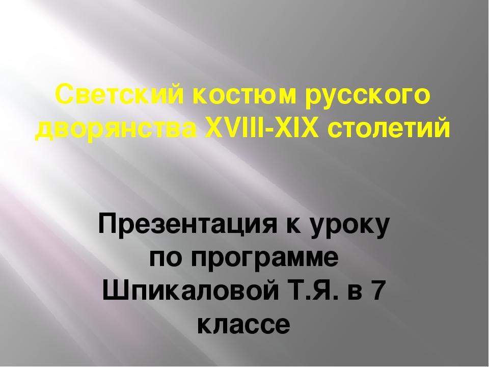Светский костюм русского дворянства XVIII-XIX столетий Презентация к уроку по...