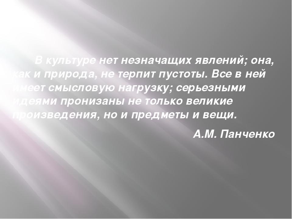 В культуре нет незначащих явлений; она, как и природа, не терпит пустоты. Вс...
