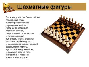 Шахматные фигуры Вся в квадратах — белых, чёрных — деревянная доска, а ряды ф