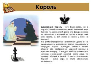 Король Шахматный Король– Его Величество, он в партии самый высокий и самый з