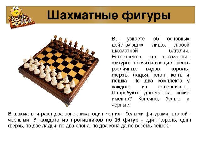 Шахматные фигуры Вы узнаете об основных действующих лицах любой шахматной ба...
