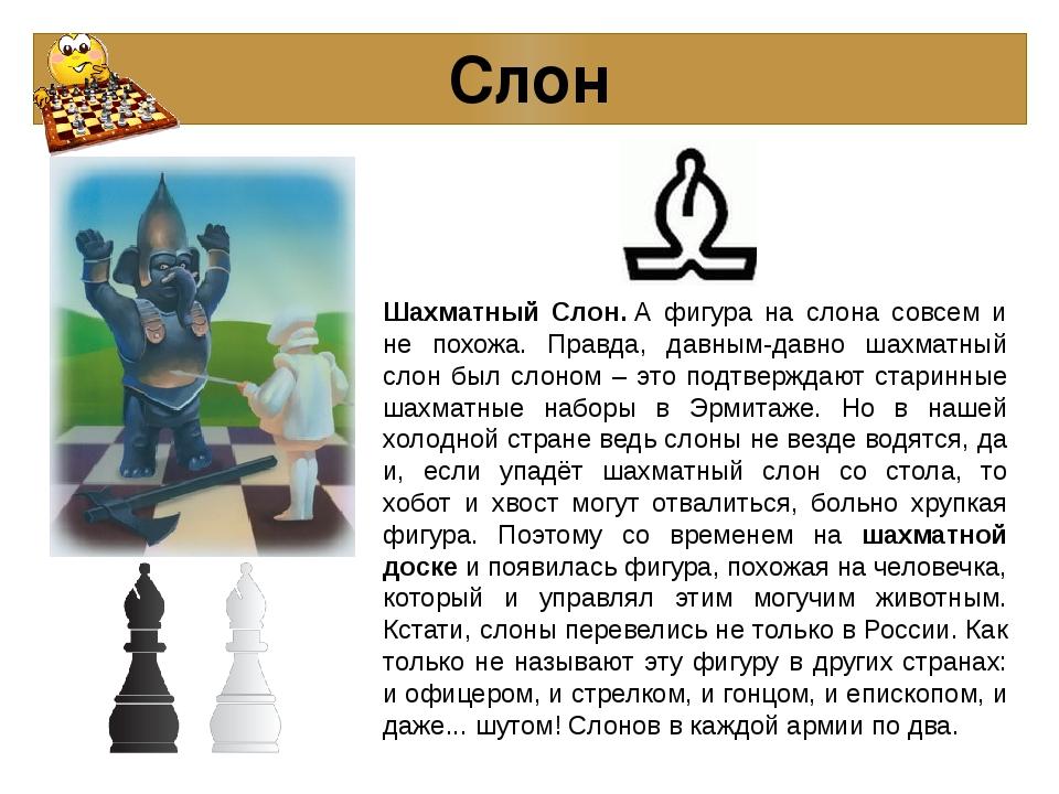 Слон Шахматный Слон.А фигура на слона совсем и не похожа. Правда, давным-дав...