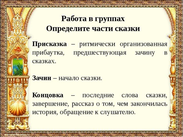 Работа в группах Определите части сказки Присказка – ритмически организованна...