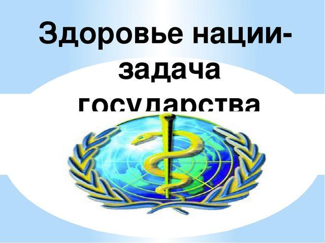 Здоровье нации- задача государства