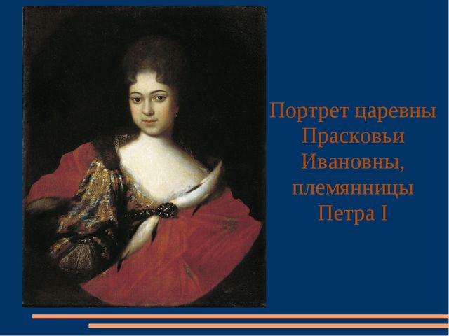 Портрет царевны Прасковьи Ивановны, племянницы Петра I