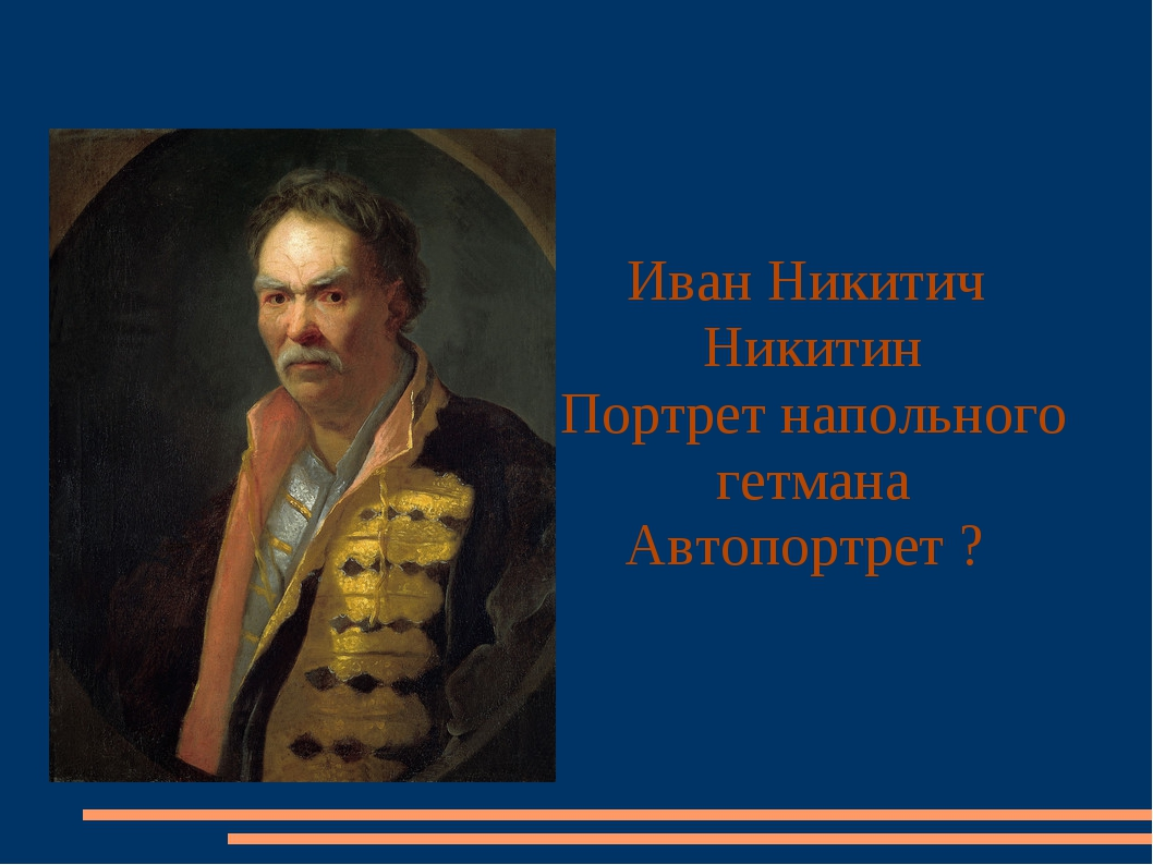 Иван Никитич Никитин Портрет напольного гетмана Автопортрет ?