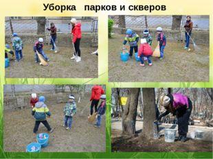Уборка парков и скверов