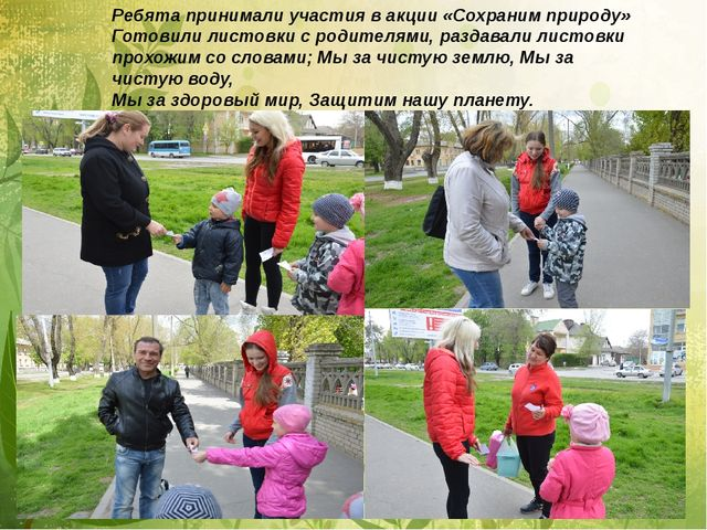 Ребята принимали участия в акции «Сохраним природу» Готовили листовки с роди...