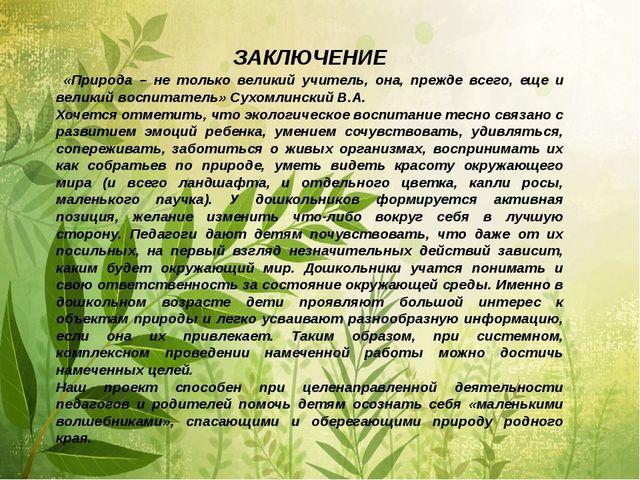 ЗАКЛЮЧЕНИЕ «Природа – не только великий учитель, она, прежде всего, еще и вел...