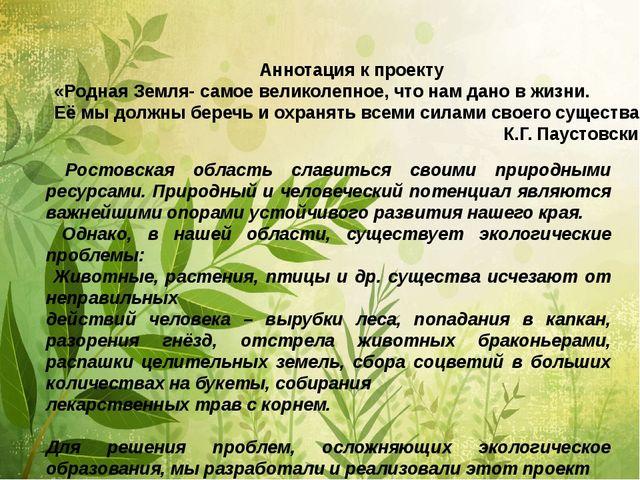 Аннотация к проекту «Родная Земля- самое великолепное, что нам дано в жизни....