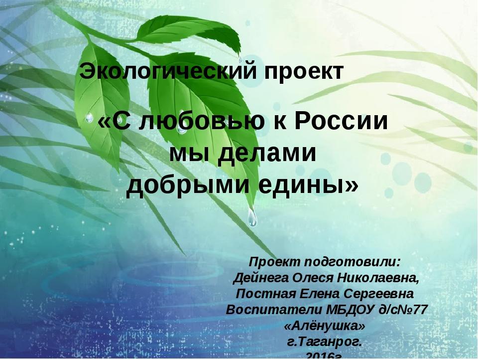 Экологический проект «С любовью к России мы делами добрыми едины» Проект под...