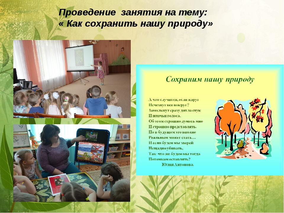 Проведение занятия на тему: « Как сохранить нашу природу»