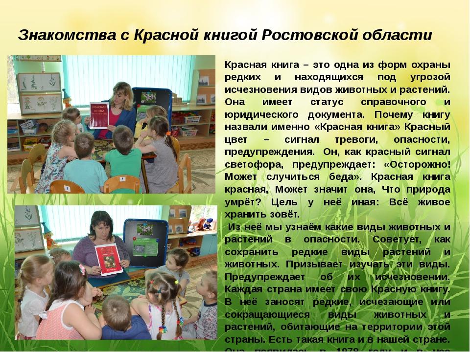 Знакомства с Красной книгой Ростовской области Красная книга – это одна из фо...