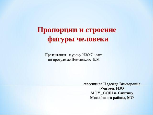 Пропорции и строение фигуры человека Презентация к уроку ИЗО 7 класс по прогр...