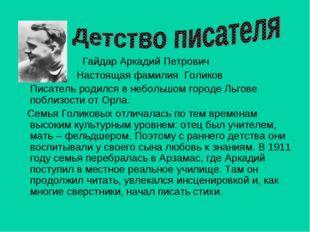 Гайдар Аркадий Петрович Настоящая фамилия Голиков Писатель родился в небольш
