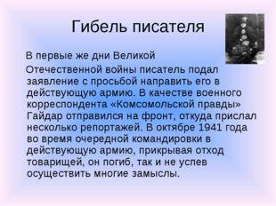 Гибель писателя В первые же дни Великой Отечественной войны писатель подал за