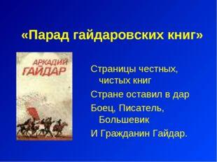 «Парад гайдаровских книг» Страницы честных, чистых книг Стране оставил в дар