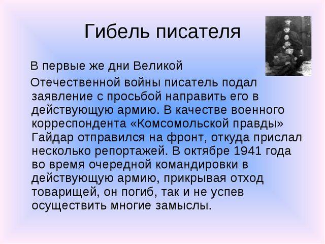 Гибель писателя В первые же дни Великой Отечественной войны писатель подал за...