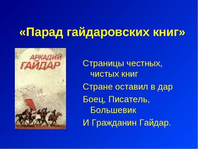 «Парад гайдаровских книг» Страницы честных, чистых книг Стране оставил в дар...