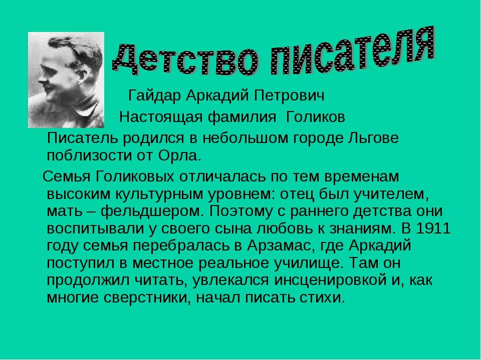 Гайдар Аркадий Петрович Настоящая фамилия Голиков Писатель родился в небольш...