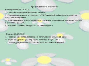 Программа недели психологии. Понедельник 22.10.2012г. 1. Открытие недели псих