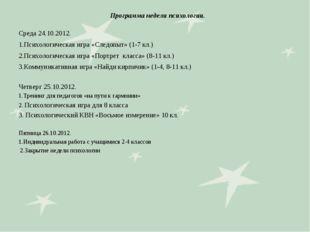 Программа недели психологии. Среда 24.10.2012. 1.Психологическая игра «Следоп