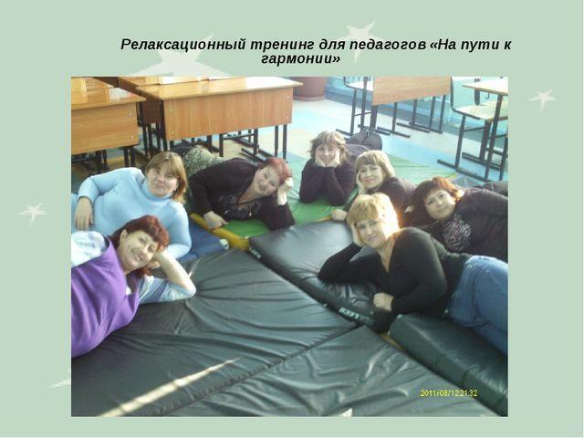 Релаксационный тренинг для педагогов «На пути к гармонии»