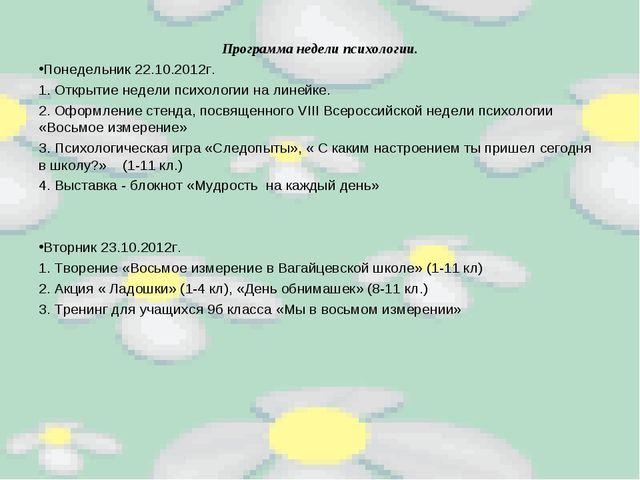 Программа недели психологии. Понедельник 22.10.2012г. 1. Открытие недели псих...