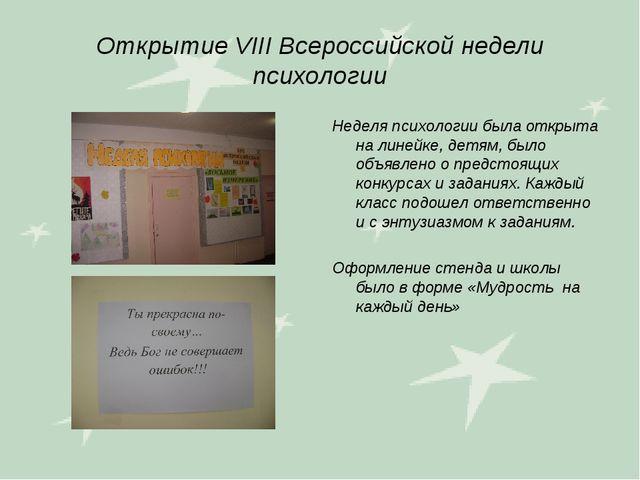 Открытие VIII Всероссийской недели психологии Неделя психологии была открыта...