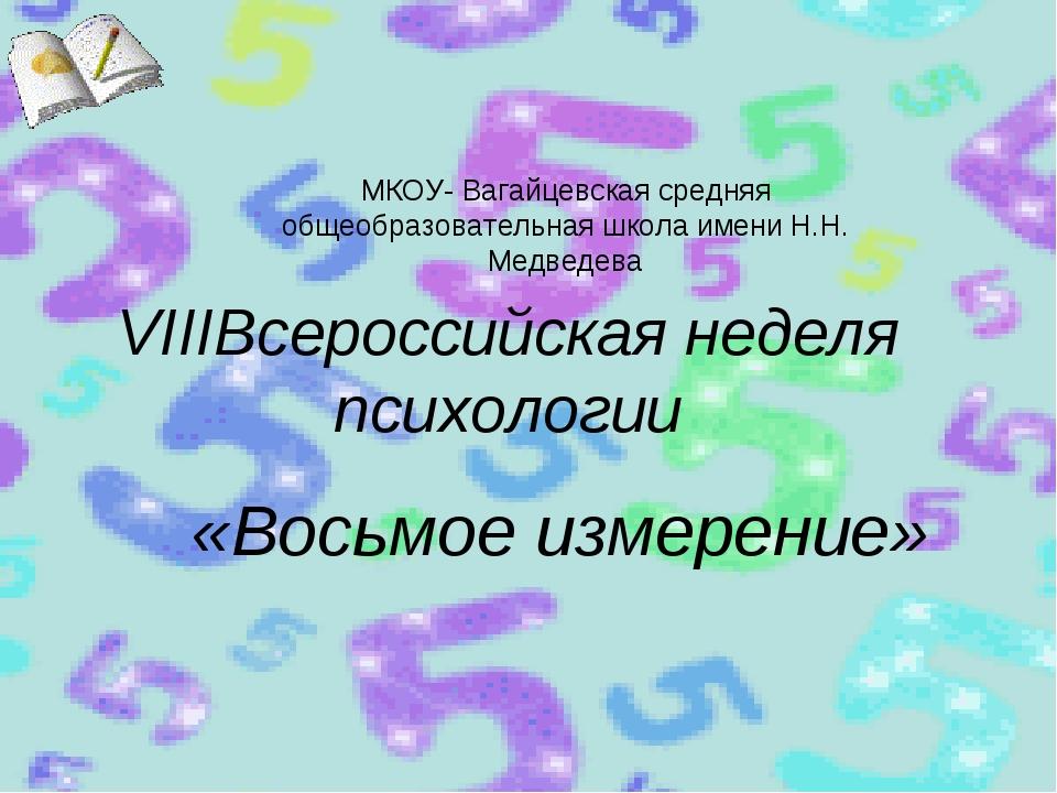 МКОУ- Вагайцевская средняя общеобразовательная школа имени Н.Н. Медведева VII...