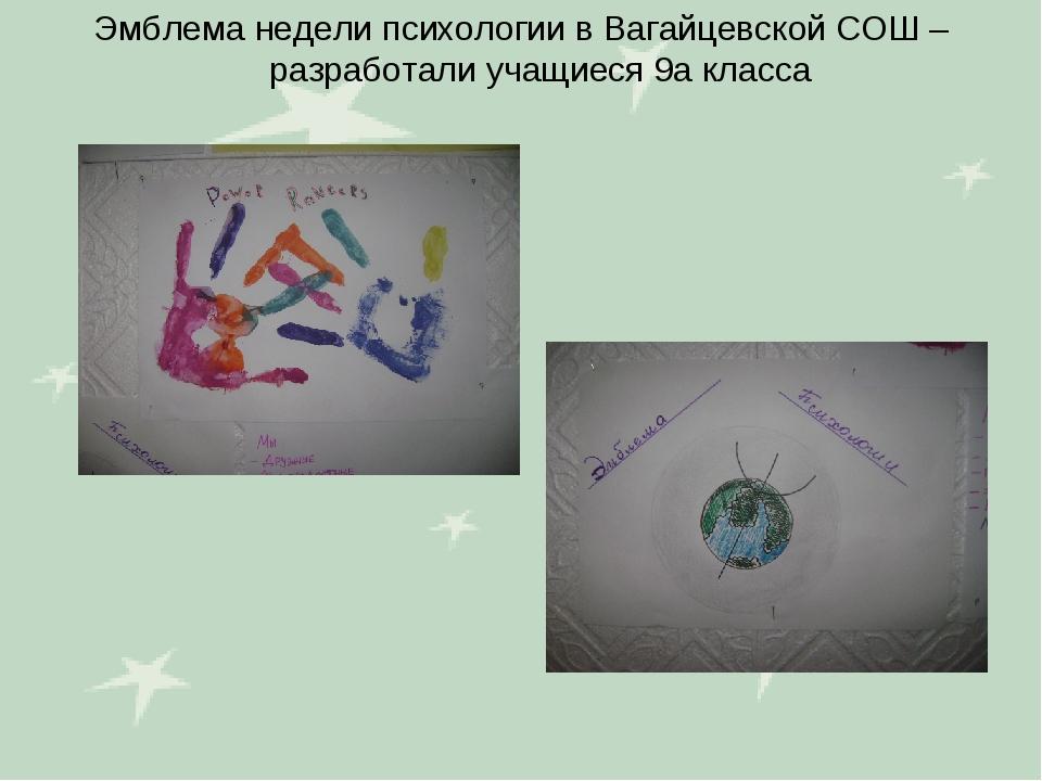 Эмблема недели психологии в Вагайцевской СОШ – разработали учащиеся 9а класса