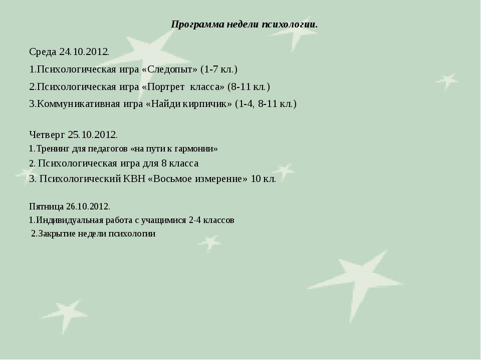 Программа недели психологии. Среда 24.10.2012. 1.Психологическая игра «Следоп...
