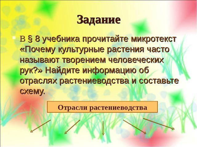 Задание В § 8 учебника прочитайте микротекст «Почему культурные растения част...