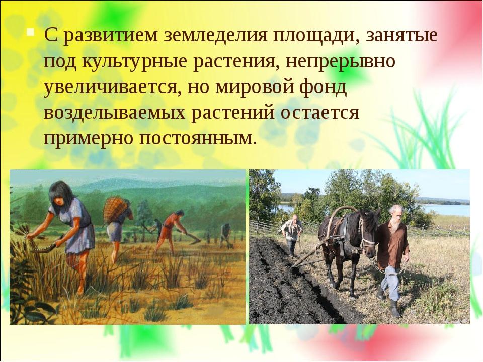 С развитием земледелия площади, занятые под культурные растения, непрерывно у...