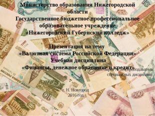Министерство образования Нижегородской области Государственное бюджетное проф