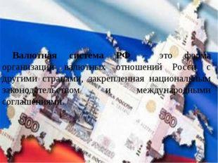 Валютная система РФ – это форма организации валютных отношений Росси с други