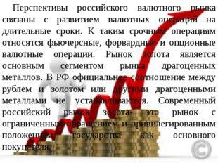 Перспективы российского валютного рынка связаны с развитием валютных операци