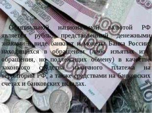 Официальной национальной валютой РФ является рубль, представленный денежными