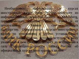 Необходимую информацию о курсах иностранных валют Банк России получает из ин