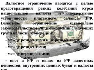 Валютное ограничение вводится с целью предотвращения резких колебаний курса